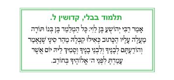 Talmudbavli_3
